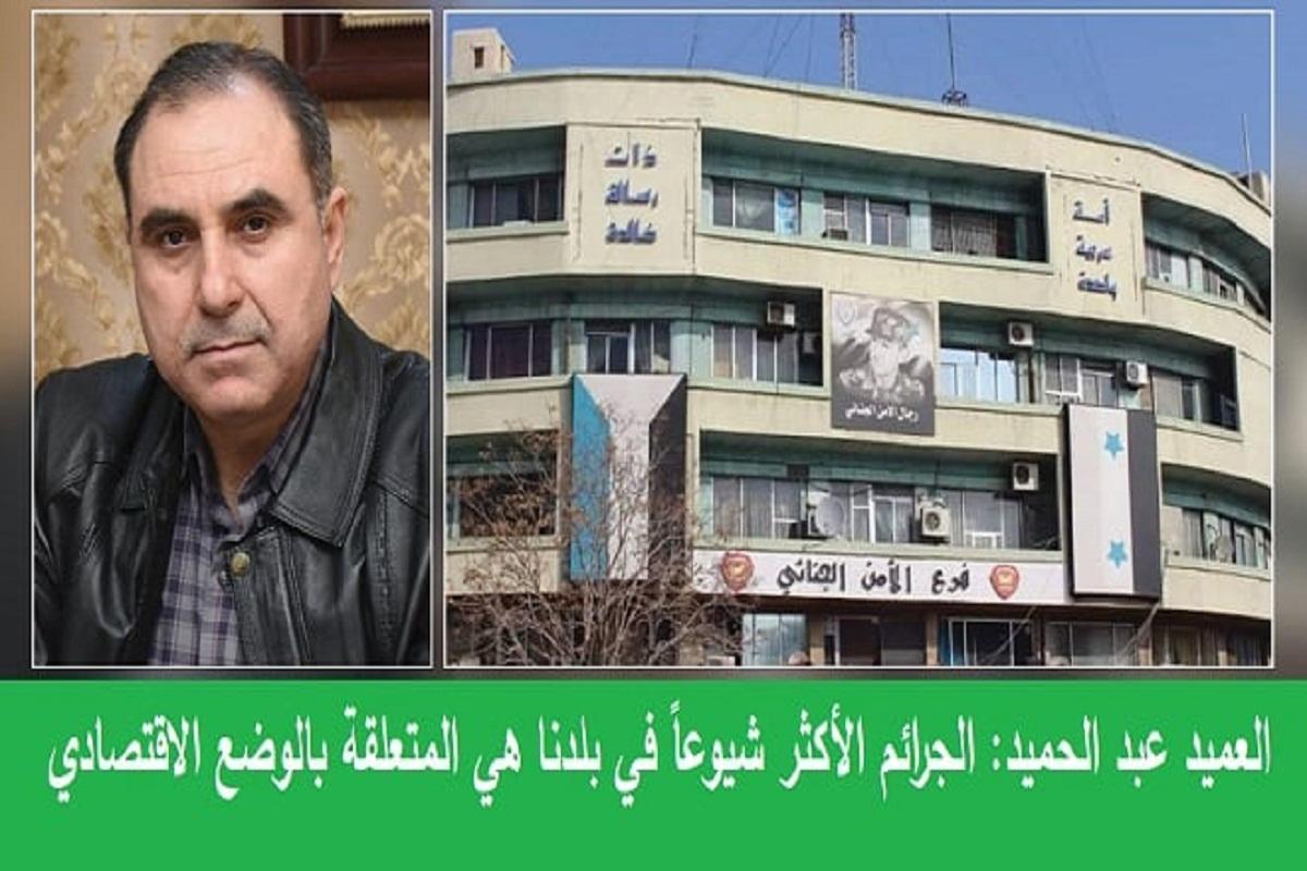 رئيس فرع الأمن الجنائي بدمشق: