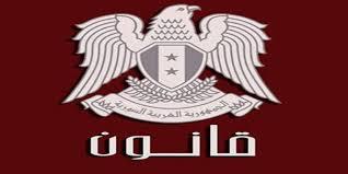 """الرئيس الأسد يصدر قانون """"مصارف التمويل الأصغر"""" بهدف دعم مشاريع محدودي ومعدومي الدخل والأعمال والمشاريع الصغيرة وتحقيق التنمية"""