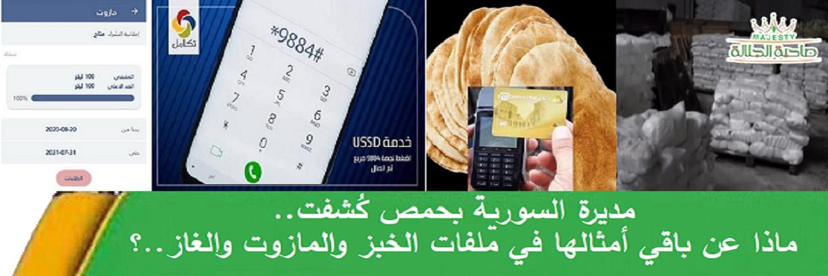فساد حلو.. وفساد غبي مديرة السورية بحمص كُشفت..