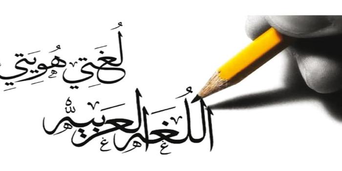 تخصيص أسبوع للغة العربية في المدارس والمعاهد
