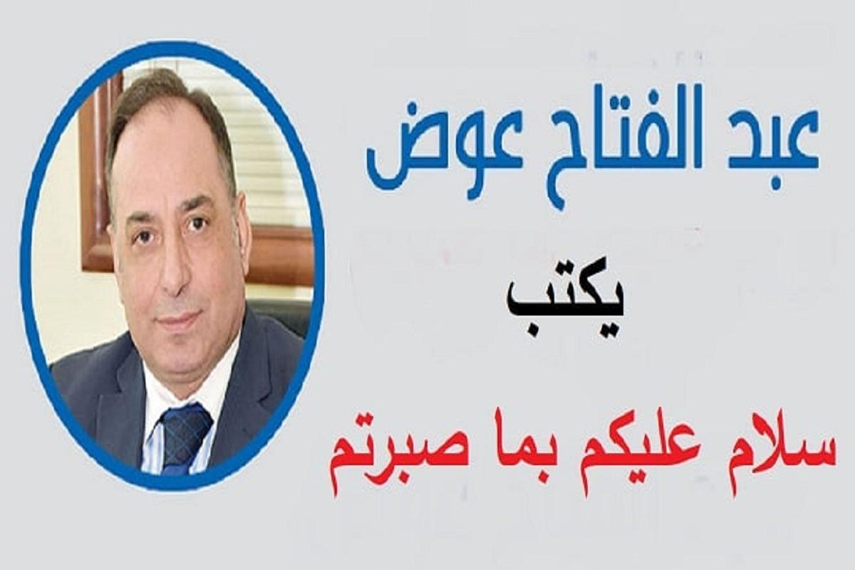 عبد الفتاح العوض يكتب.. سلام عليكم بما صبرتم