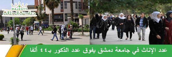 النساء يكتسحن جامعة دمشق