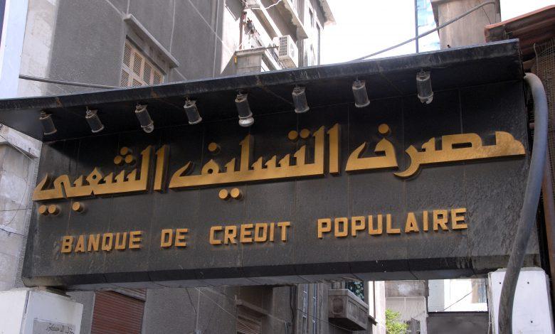 """""""التسليف الشعبي"""" يرفع سقف قرض الدخل المحدود إلى مليوني ليرة"""