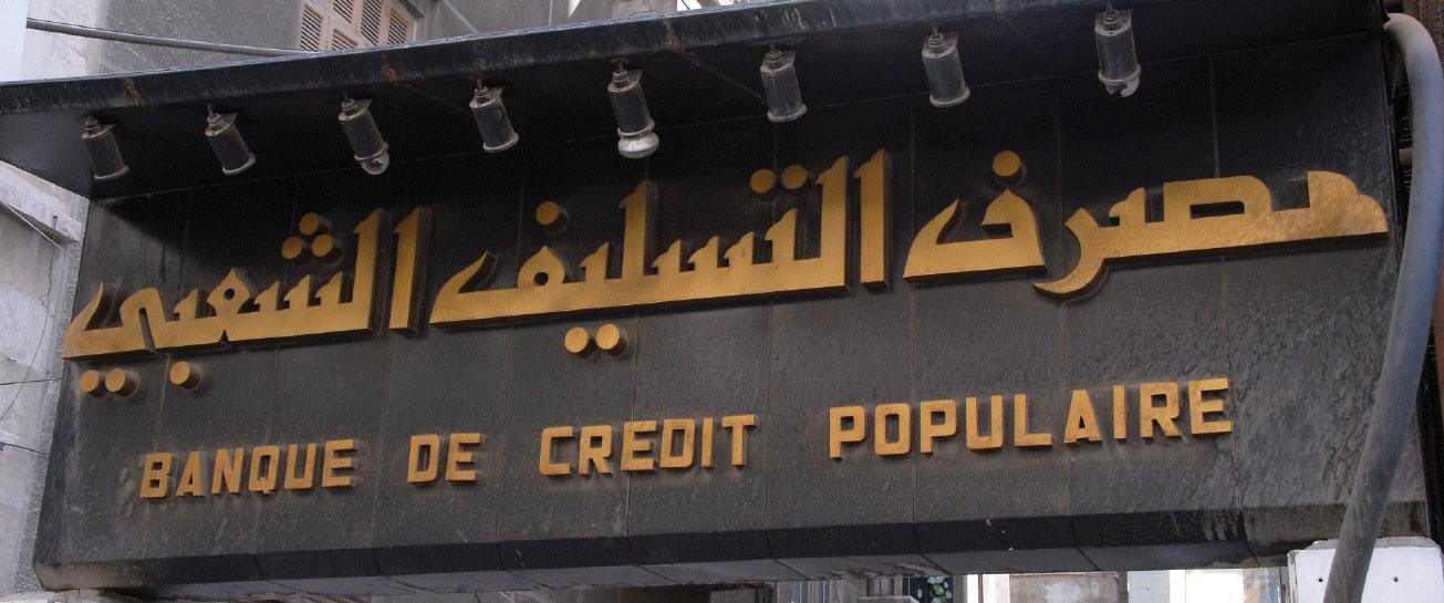 «التسليف الشعبي» يقرر رفع سقف قرض الدخل المحدود إلى مليوني ليرة