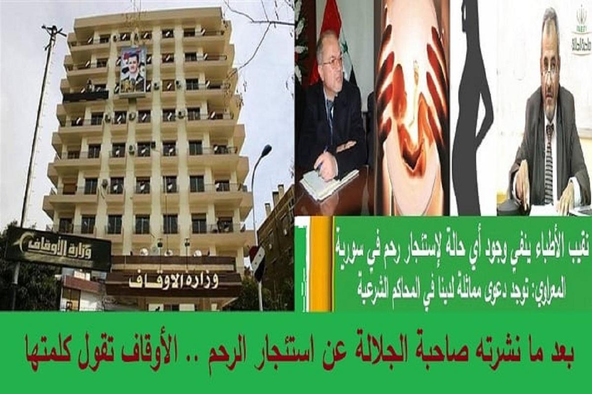 بعد ما نشرته صاحبة الجلالة عن استئجار_الرحم ..