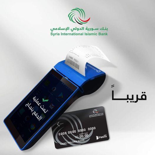 إمتلك بطاقتك المصرفية من بنك سورية الدولي الإسلامي واستفد من كافة الميزات الجديدة.