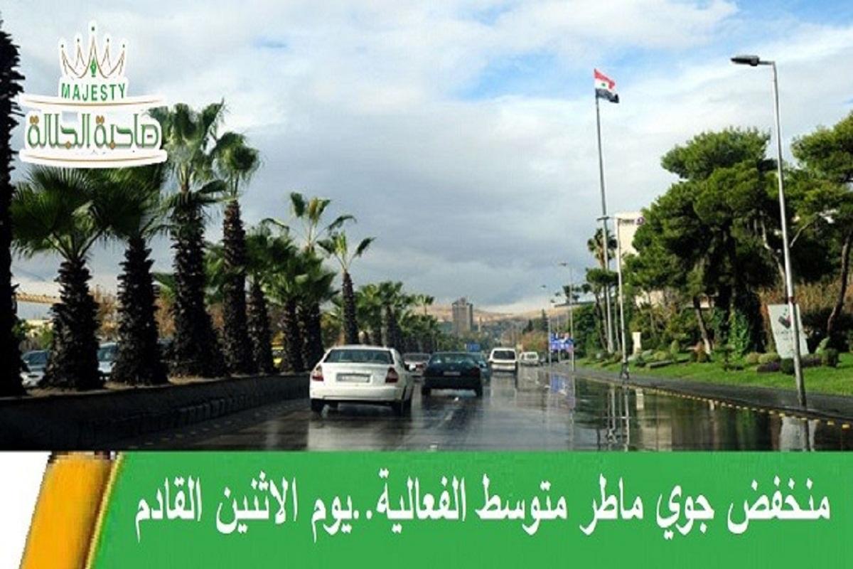 منخفض جوي ماطر متوسط الفعالية..يوم الاثنين القادم