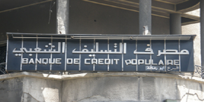 اعتباراً من الغد «التسليف الشعبي» يقدم قروضاً بسقف مليوني ليرة