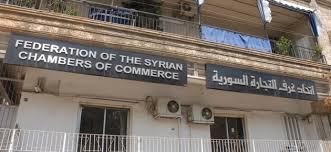 الحلاق: نحن كغرفة تجارة نؤمن بأن الاستثمار في سورية من أفضل الاستثمارات..!؟