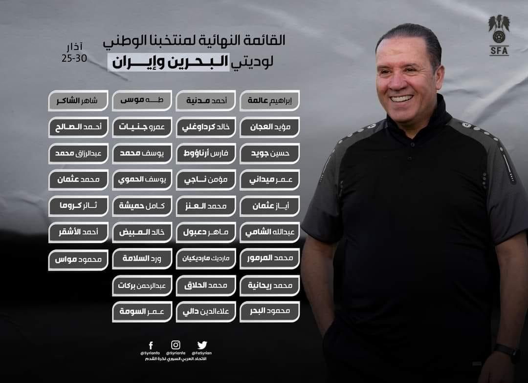 المعلول يعلن قائمة منتخب سورية لوديتي البحرين و ايران