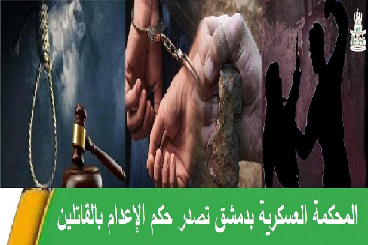 جريمة البختيار في دمشق