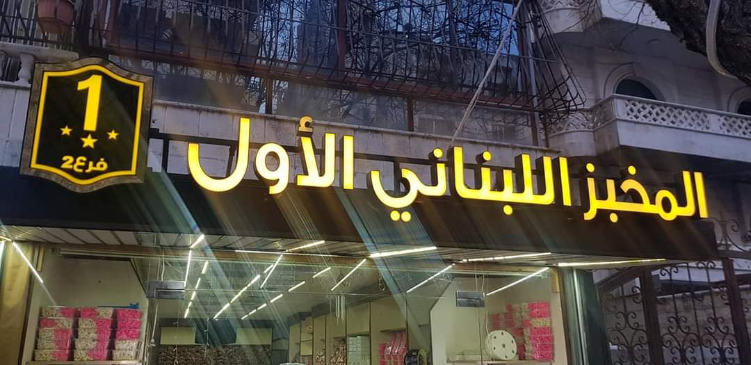 """أفران الخبز السياحي تسعّر على هواها و""""المخبز اللبناني"""" مثال ذلك"""