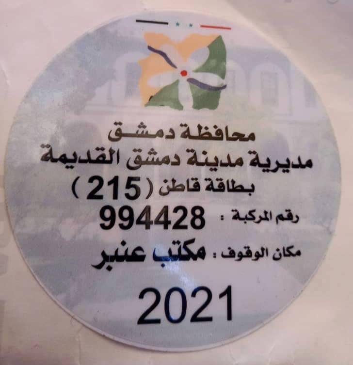 بدء توزيع لصاقات السيارات لقاطني دمشق القديمة