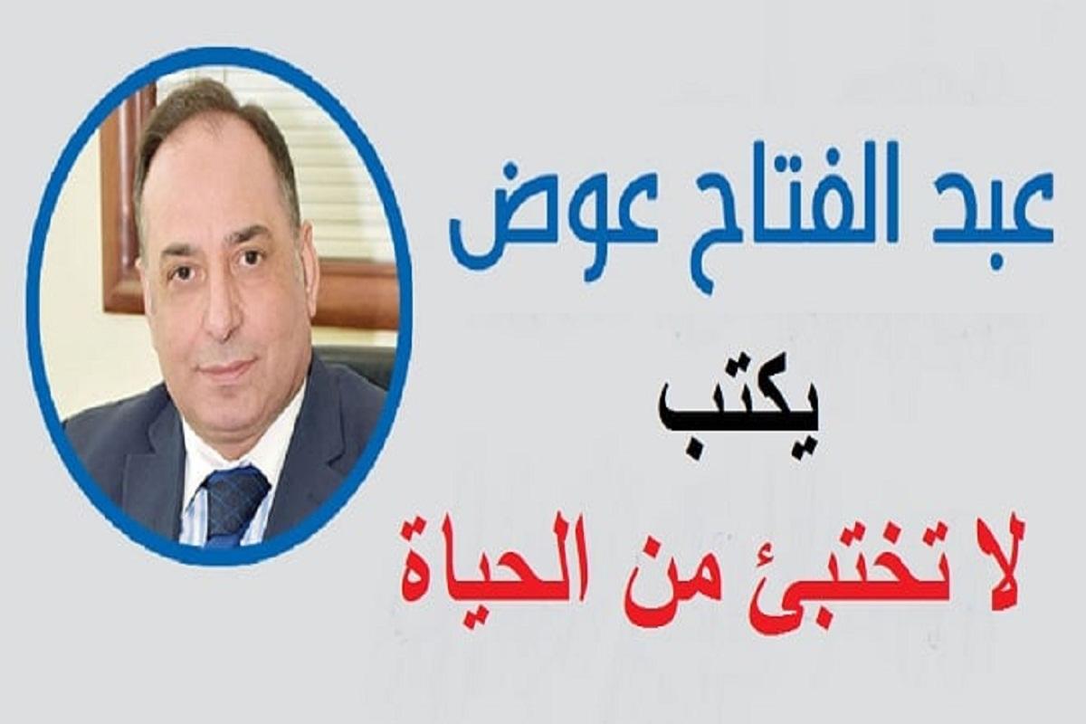 عبد الفتاح العوض يكتب.. لا تختبئ من الحياة