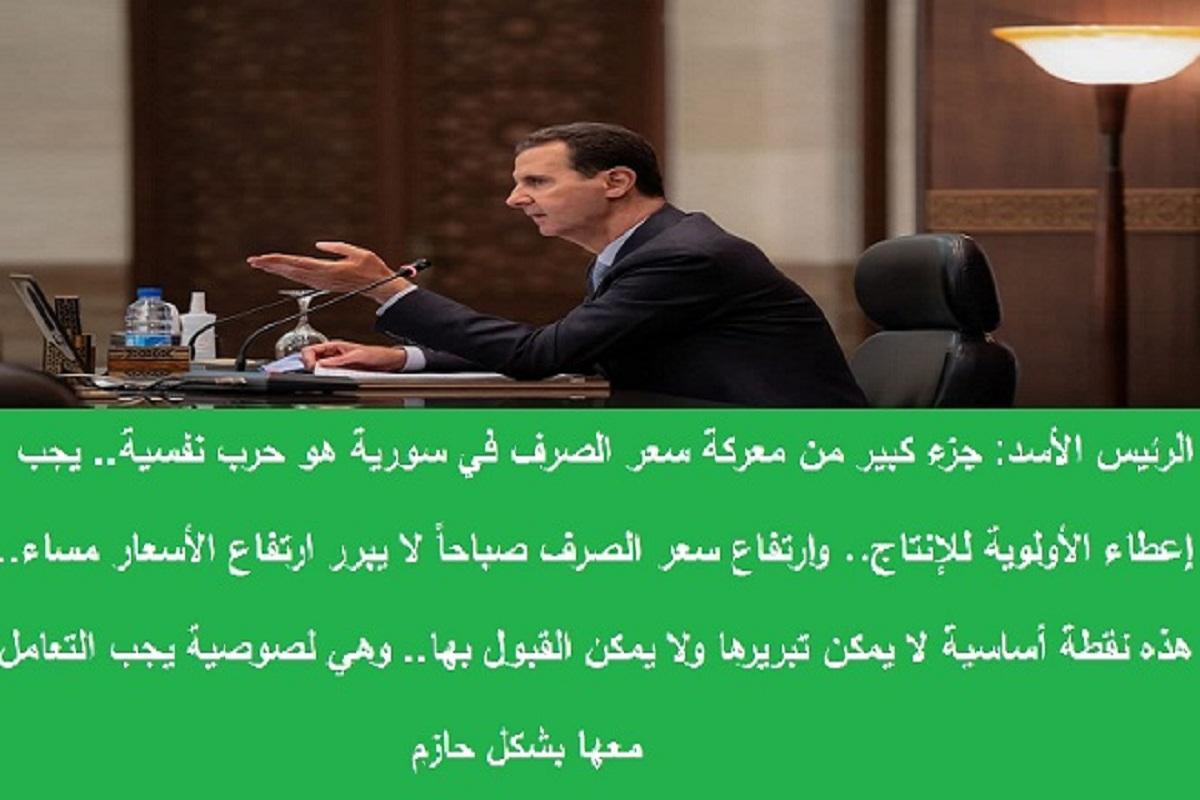 الرئيس الأسد: الوزير ليس مجرد صاحب منصب بل شخصية سياسية تعني الحضور بين الناس والتواصل معهم