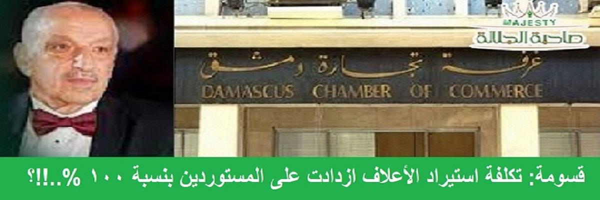 اجتماع لغرفة تجارة دمشق اليوم لمناقشة الأسعار.. فهل سترتفع أكثر..؟