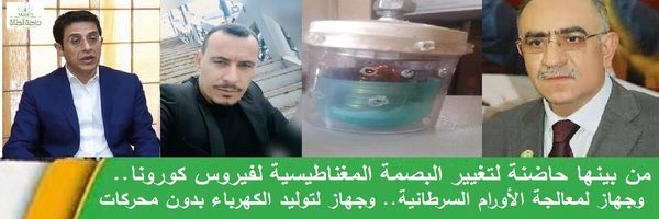 سوري يقدم اختراعات في الطب والطاقة.. ووزير الصناعة : مستعدون للقائه