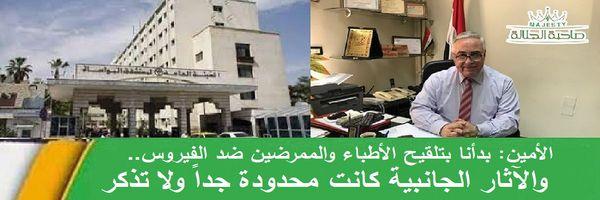 مدير عام مشفى المواساة لصاحبة الجلالة