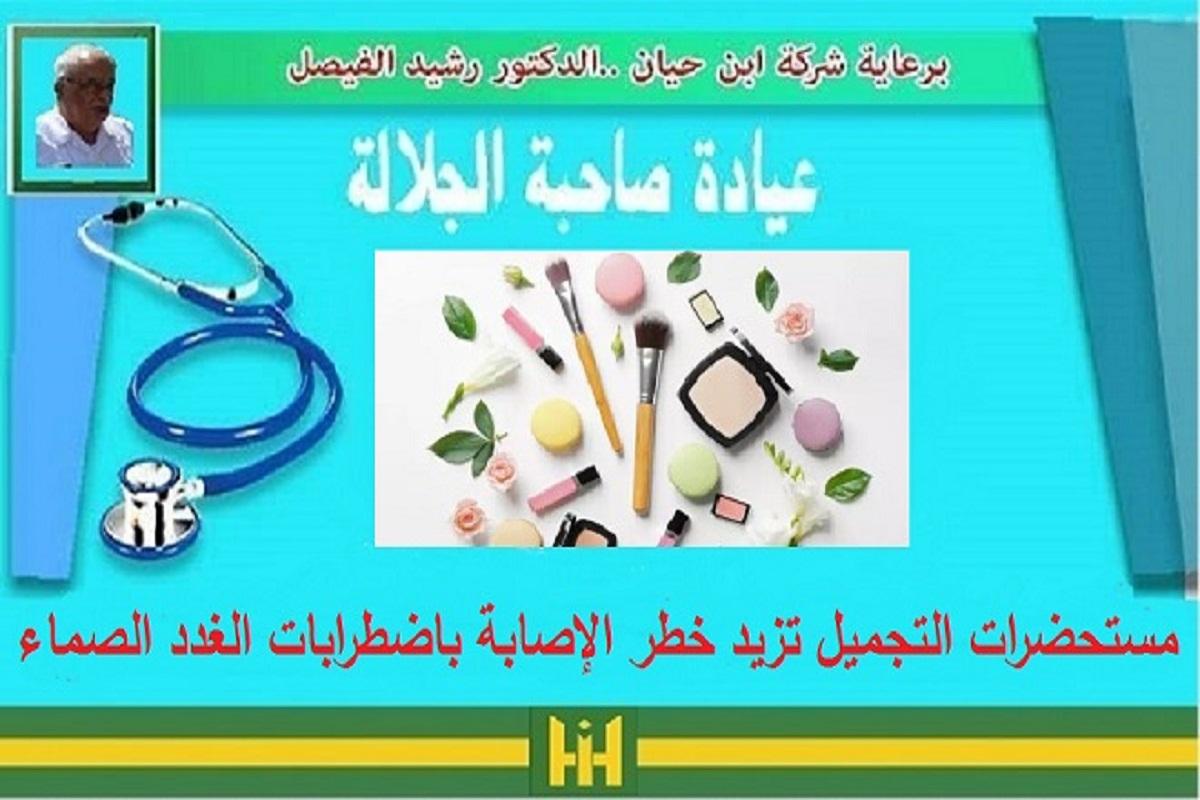 عيادة صاحبة الجلالة .. برعاية شركة ابن حيان  الدكتور: رشيد الفيصل