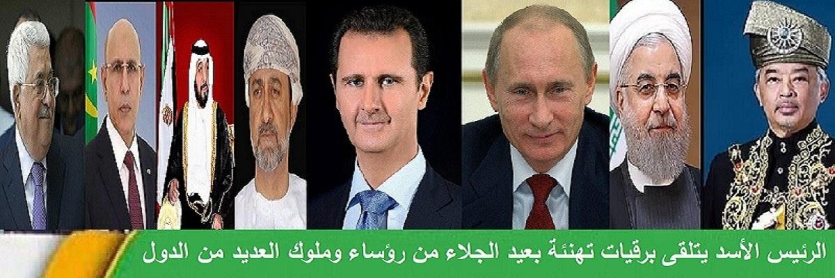 الرئيس الأسد يتلقى برقيات تهنئة بعيد الجلاء من رؤساء وملوك العديد من الدول