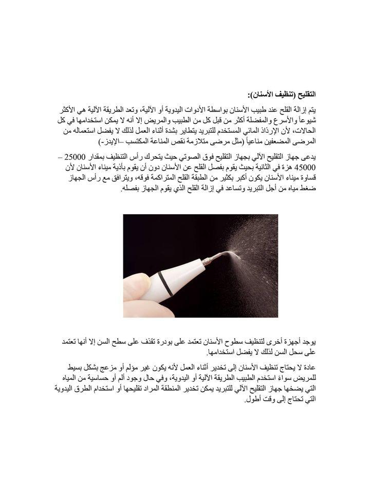 مقالة عن التقليح (تنظيف الأسنان من الجير)