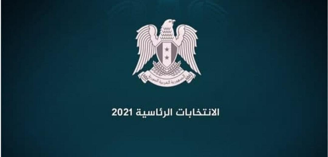 السفارات السورية في عدة دول فتحت أبواب التسجيل للسوريين الراغبين بالمشاركة بالانتخابات الرئاسية المرتقبة