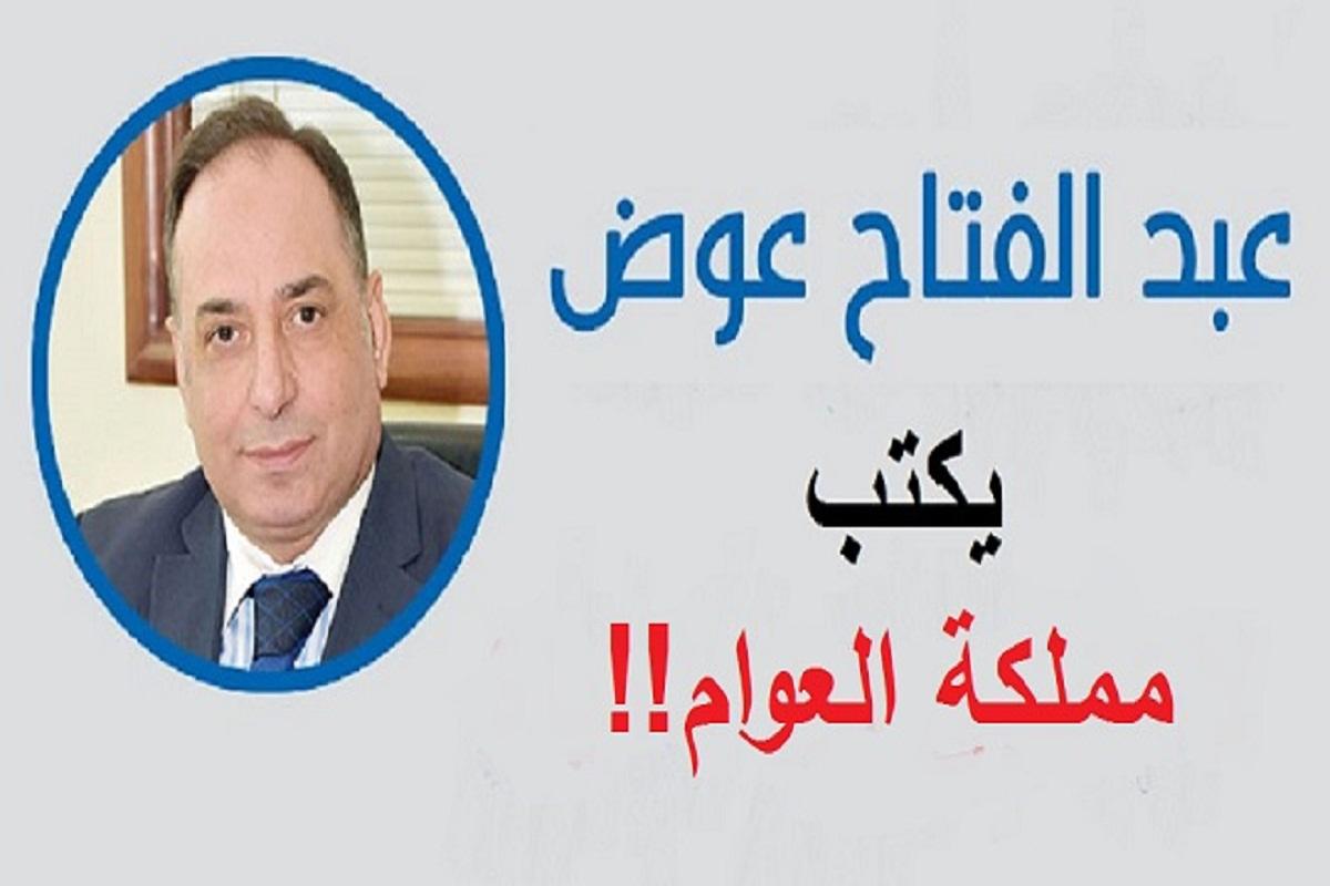 عبد الفتاح العوض يكتب ..