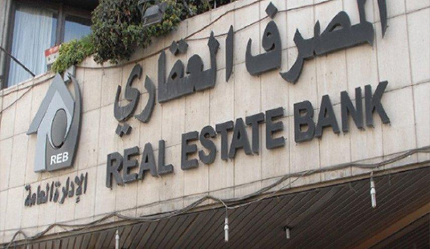 المصرف العقاري يتيح لزبائنه الاشتراك في خدمات الدفع الإلكتروني