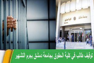 توقيف طالب في #كلية_الحقوق بجامعة دمشق بجرم التشهير