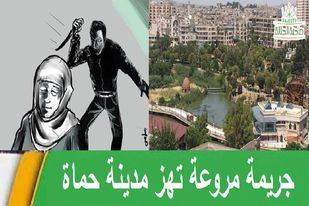 في حماة.. ابن يقتل أمه نحراً بالسكين