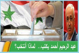 عبد الرحيم أحمد يكتب.. لماذا أنتخب؟