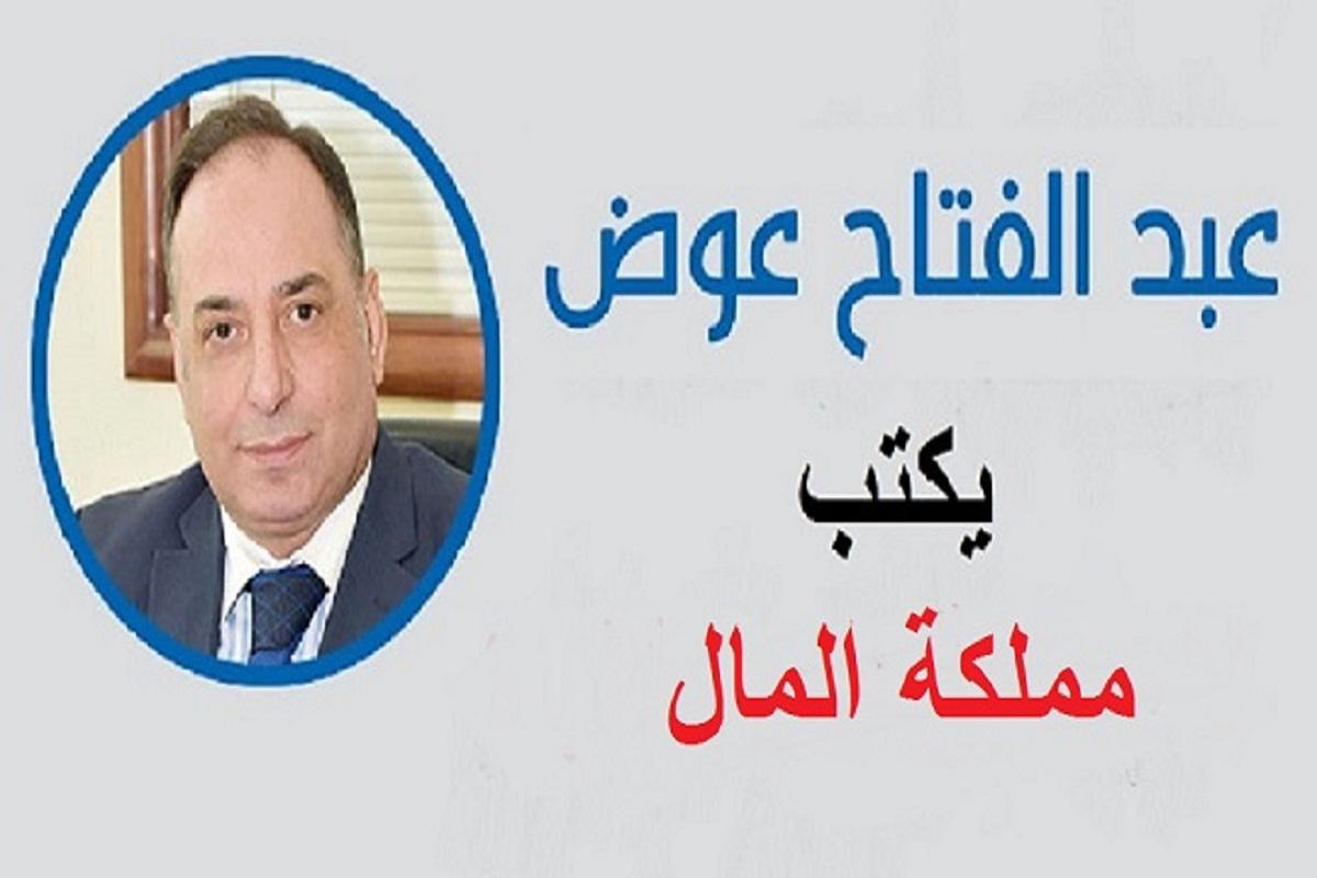 عبد الفتاح العوض يكتب..