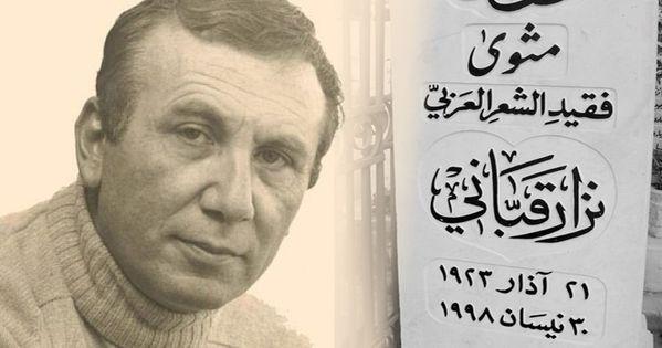 تزامناً مع الذكرى 23 لرحيل قباني.. مسؤول سوري سابق ينشر رسالة من نزار تسلمها يوم جنازته