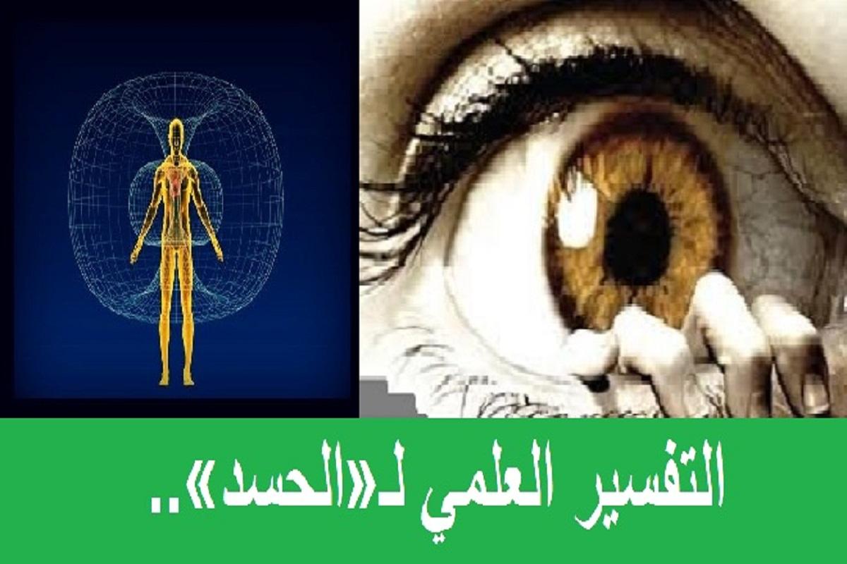 التفسير العلمي لـ«الحسد»..