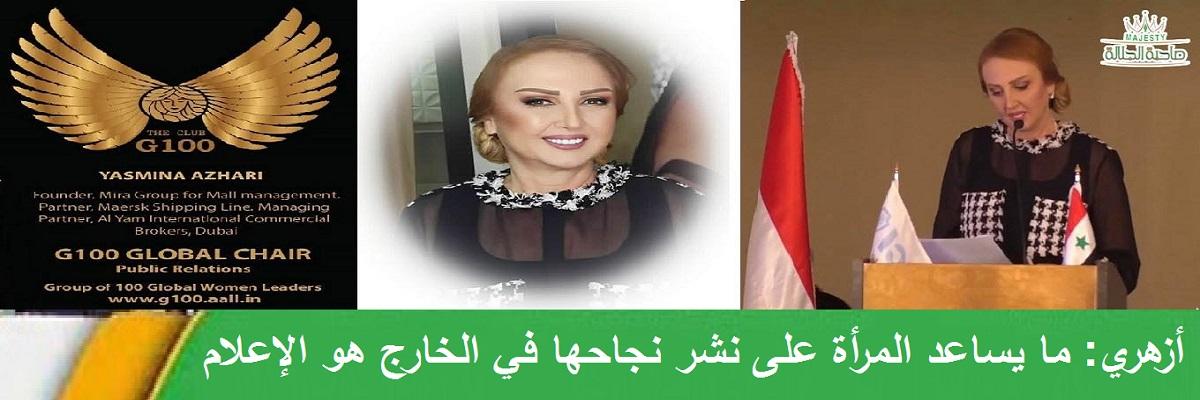 سيدة الأعمال ياسمينة أزهري: