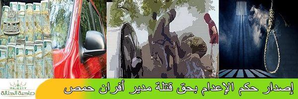 أرادوا قتل مدير معمل التنك بطرطوس.. فقتلوا مدير أفران حمص