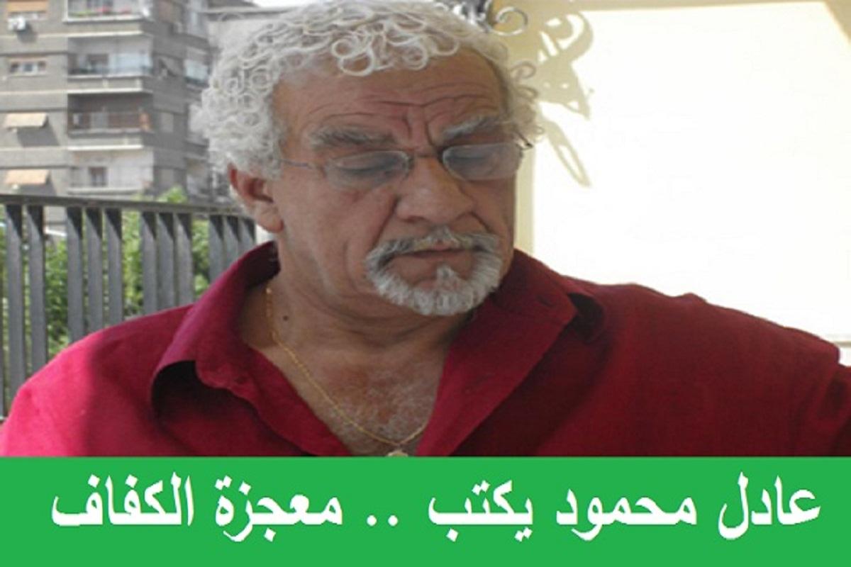 عادل محمود يكتب .. معجزة الكفاف