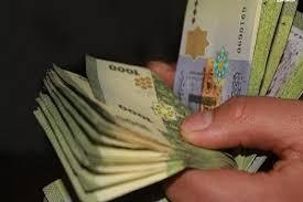صرف المنحة بدءاً من اليوم وتم التعميم على محاسبي الإدارة لتحويل أوامر الصرف ..إجمالي قيمة المنحة يصل إلى حدود 105 مليارات ليرة