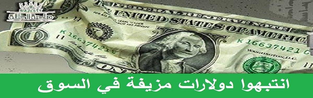 انتبهوا دولارات مزيفة في السوق
