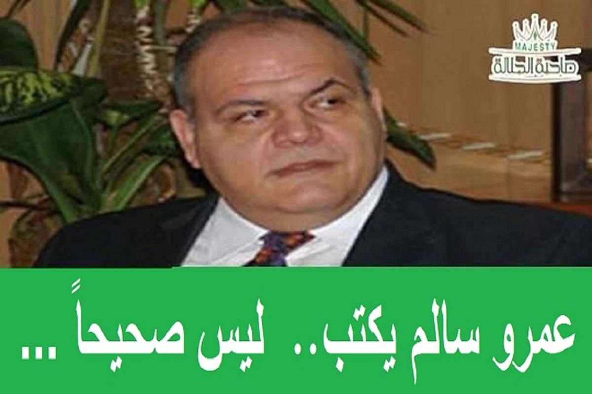 عمرو سالم يكتب.. ليس صحيحاٌ ...