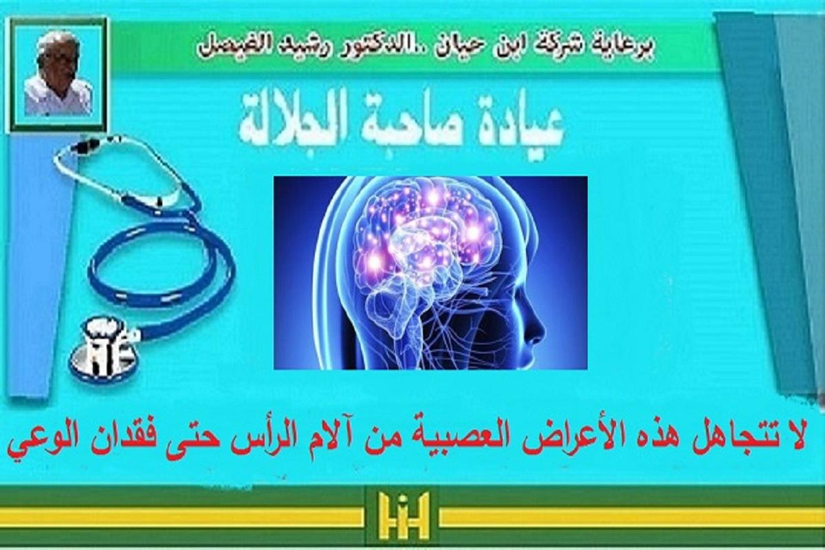 عيادة صاحبة الجلالة.. برعاية شركة ابن حيان   الدكتور: رشيد الفيصل