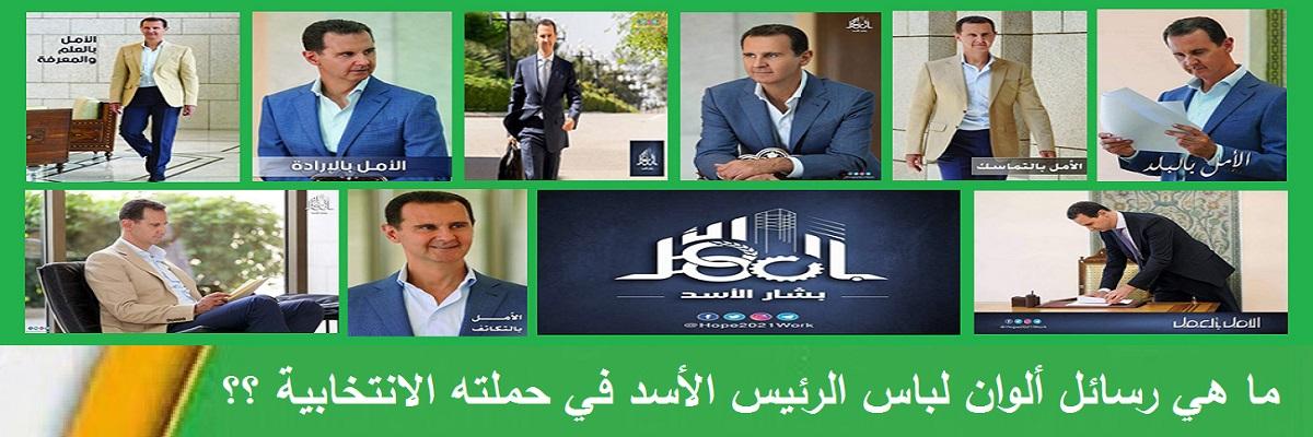 ما هي رسائل ألوان لباس الرئيس الأسد في حملته الانتخابية ؟؟