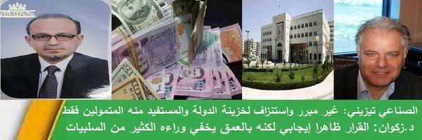 من يخدم قرار الحكومة تمويل المستوردات.. التاجر أم المواطن..؟