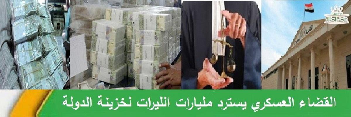 مختلسون ومحتالون يعيدون 13 مليار ليرة لخزينة الدولة