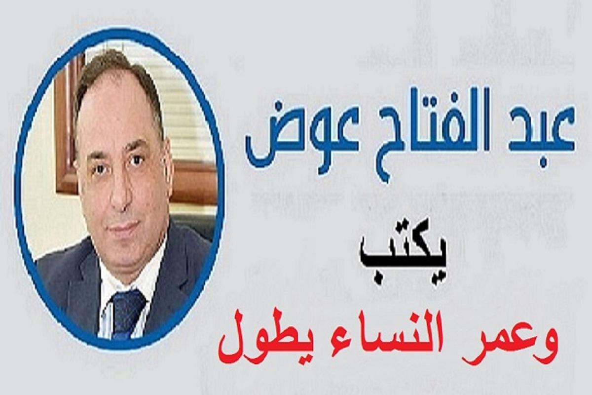 عبد الفتاح العوض.. وعمر النساء يطول