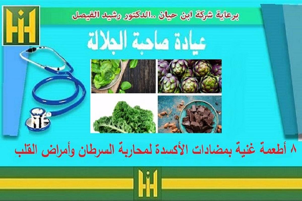 عيادة صاحبة الجلالة  برعاية شركة ابن حيان.. الدكتور:رشيد الفيصل