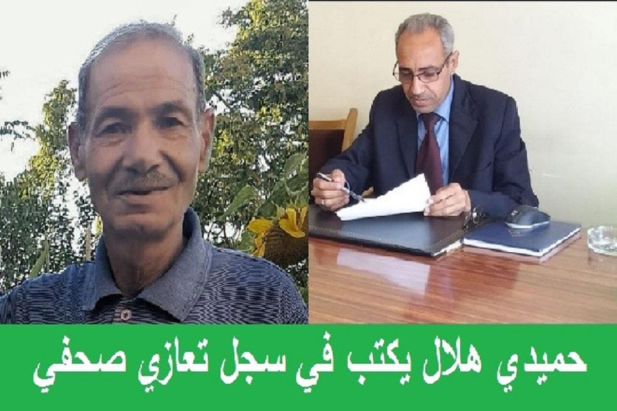 حميدي هلال يكتب في سجل تعازي صحفي