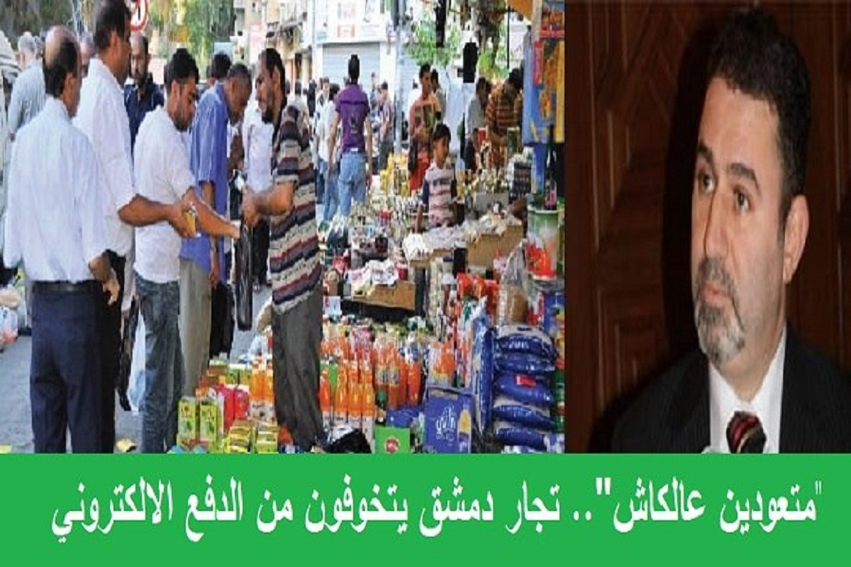 """"""" متعودين عالكاش"""".. تجار دمشق يتخوفون من الدفع الالكتروني"""