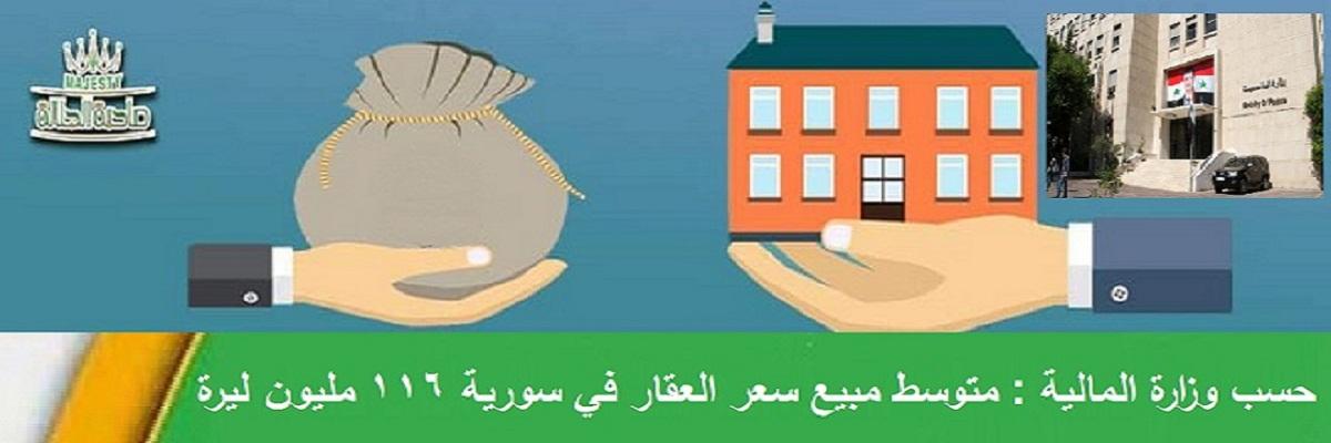 حسب وزارة المالية : متوسط مبيع سعر العقار في سورية 116 مليون