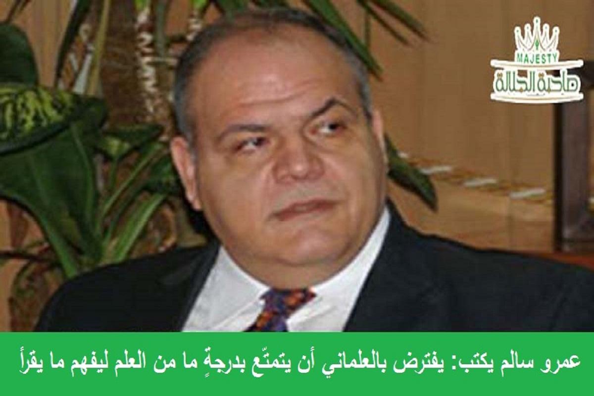 عمرو سالم يكتب: يفترض بالعلماني أن يتمتّع بدرجةٍ ما من العلم ليفهم ما يقرأ